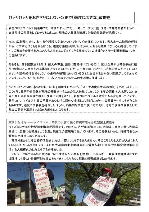 本紙夏号 金権政治の汚名を返上 市民主体政策本位の政治文化を 参院広島補選を前に提言_e0094315_13165252.jpg