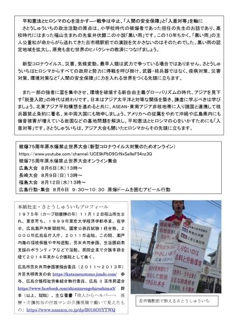 本紙夏号 金権政治の汚名を返上 市民主体政策本位の政治文化を 参院広島補選を前に提言_e0094315_13170442.jpg