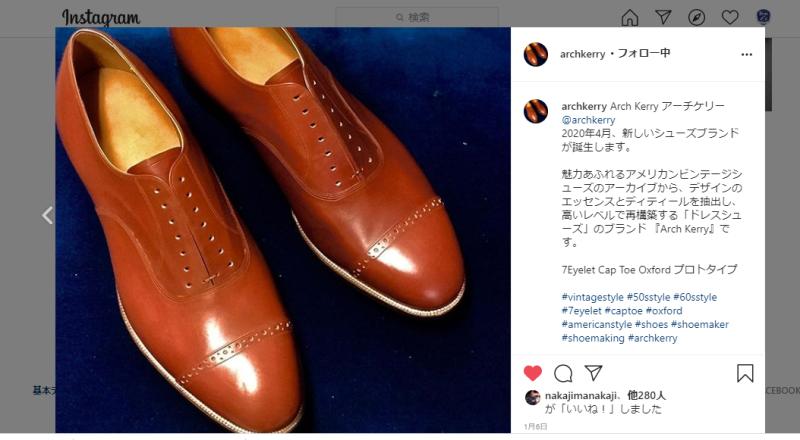 【Bostonian】革靴の最高峰だった、かつてのアメリカ靴の話【Arch Kerry】_f0283816_12442199.png