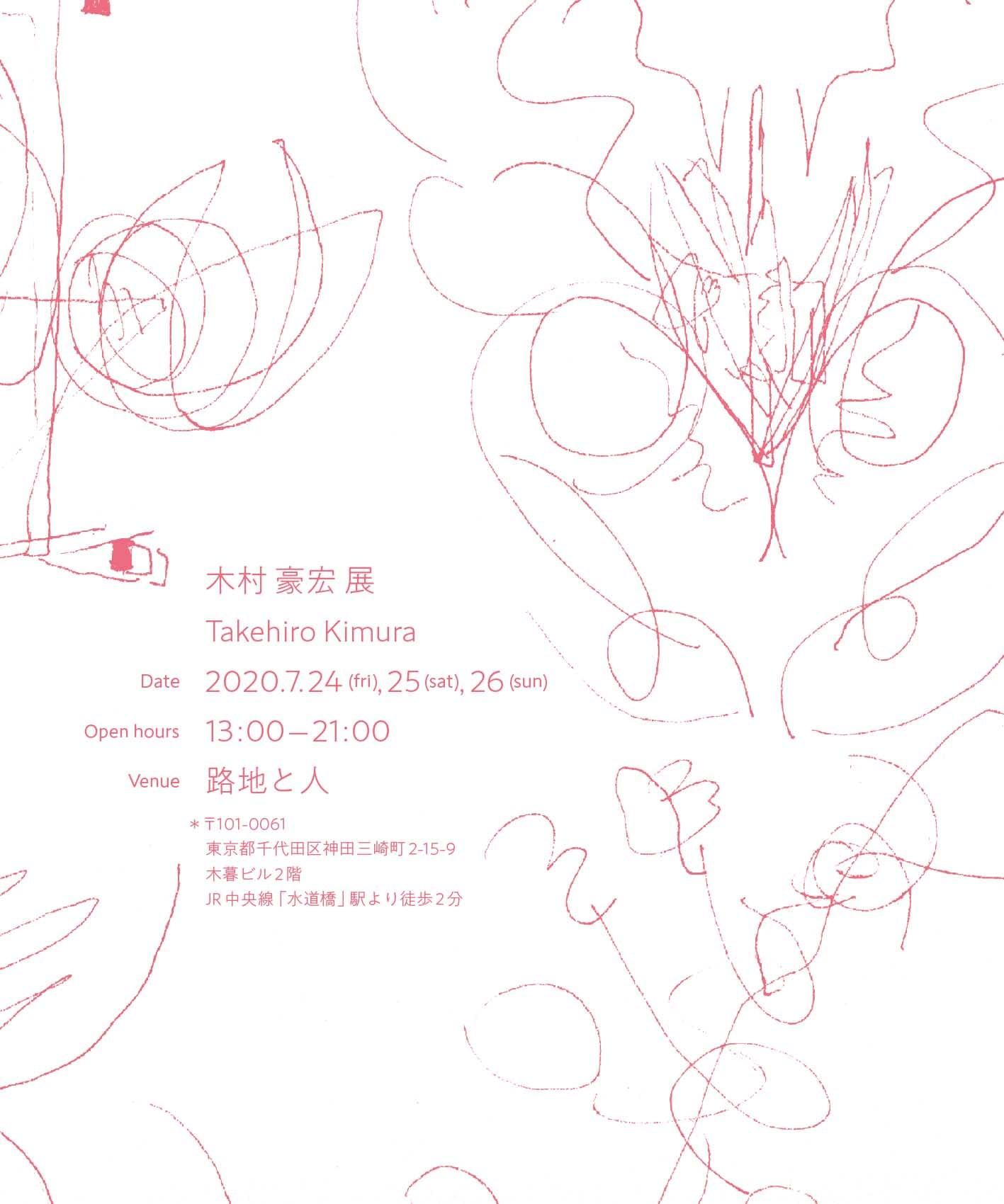 木村豪宏 展_a0156417_22250932.jpg