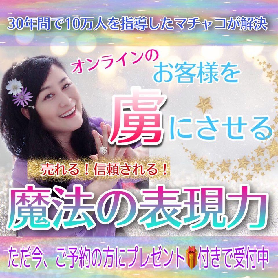 7月7日七夕朝10時「ザ ミラクルボイス」で有名な華崎雅子にFacebookライブにお越しいただきます_a0169924_17204501.jpg
