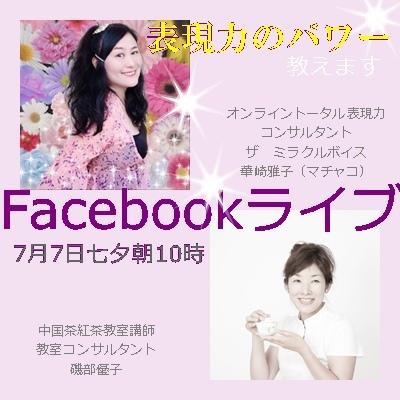 7月7日七夕朝10時「ザ ミラクルボイス」で有名な華崎雅子にFacebookライブにお越しいただきます_a0169924_17205729.jpg