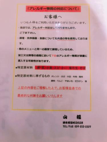 山福_e0292546_19582949.jpg