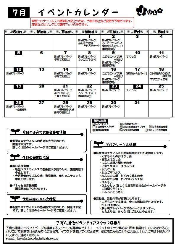 【子育ち通信 7月号】_e0338448_23174810.jpg