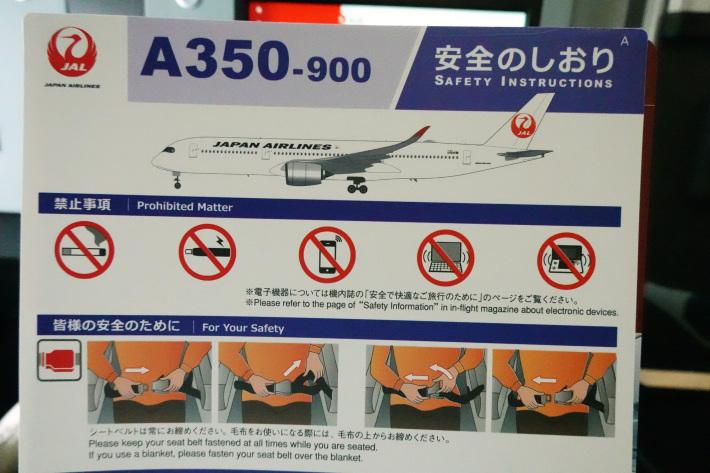 日本航空 JL904便 A350-900 ファーストクラスで那覇から羽田へ 当日アップグレード 那覇空港のダイヤモンド・プレミア ラウンジ_f0117059_20435985.jpg