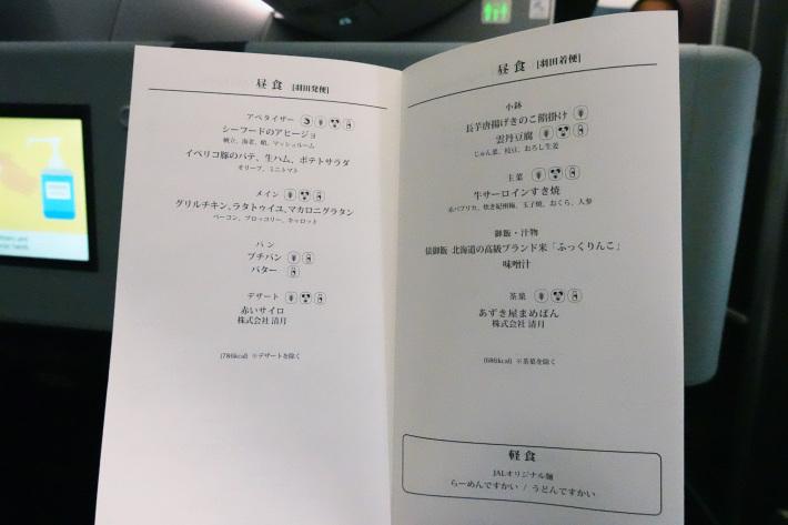 日本航空 JL904便 A350-900 ファーストクラスで那覇から羽田へ 当日アップグレード 那覇空港のダイヤモンド・プレミア ラウンジ_f0117059_20440644.jpg