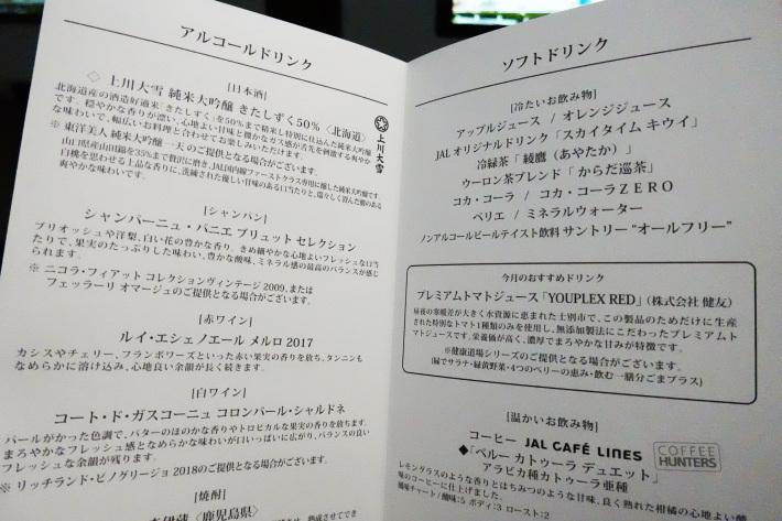 日本航空 JL904便 A350-900 ファーストクラスで那覇から羽田へ 当日アップグレード 那覇空港のダイヤモンド・プレミア ラウンジ_f0117059_20441560.jpg