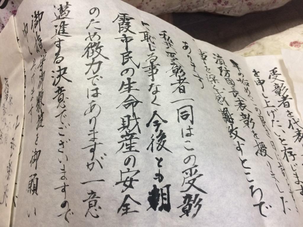 【金歴史】叔父、消防団で朝霞市民の生命財産を守ってしまう_d0061678_17441401.jpg