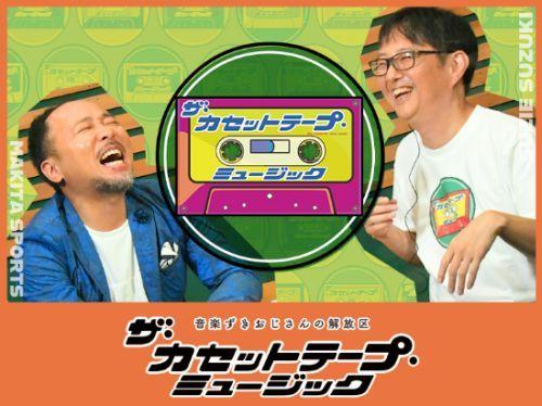 ザ・カセットテープ・ミュージック_b0170184_21525834.jpg