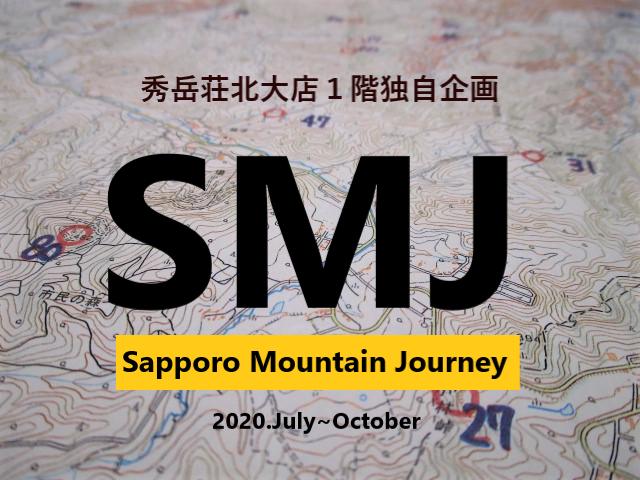 挑戦者来たれ!!Sapporo Mountain journey<SMJ>スタート!_d0198793_10494473.png