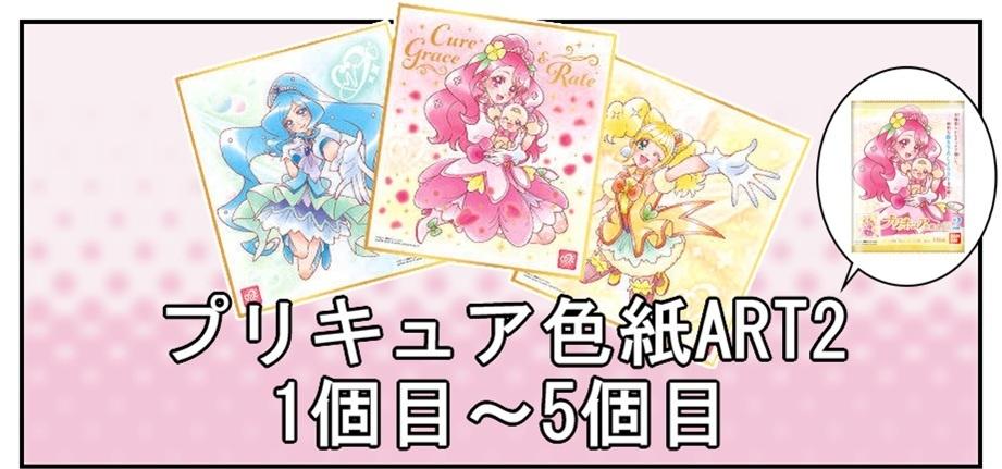 【開封レビュー】プリキュア色紙ART2(1個目~5個目)_f0205396_23284313.jpg