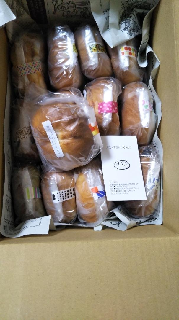 パン工房つくんこ りんごくるみシナモン_f0076001_22362189.jpg