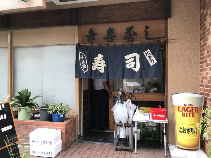 あなご丼 @幸喜(こうき)寿司(立川)_c0212604_1235849.jpg
