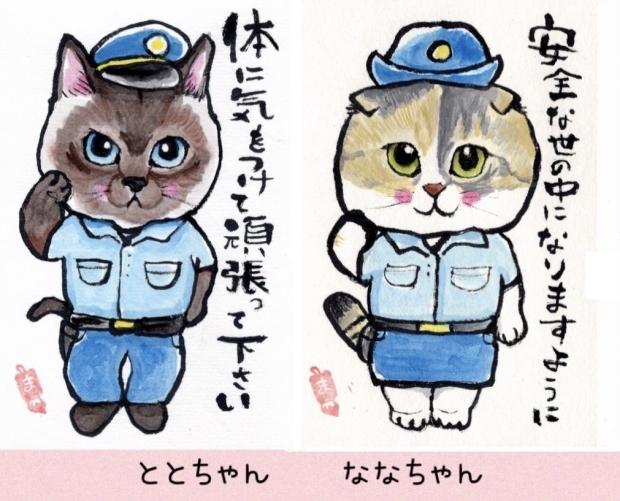 警官ななととちゃん 傘トラ猫ちゃん_f0375804_08391690.jpg