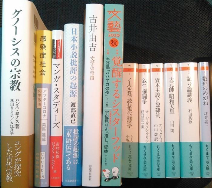 注目新刊:ちくま学芸文庫7月新刊5点、ほか_a0018105_03533735.jpg