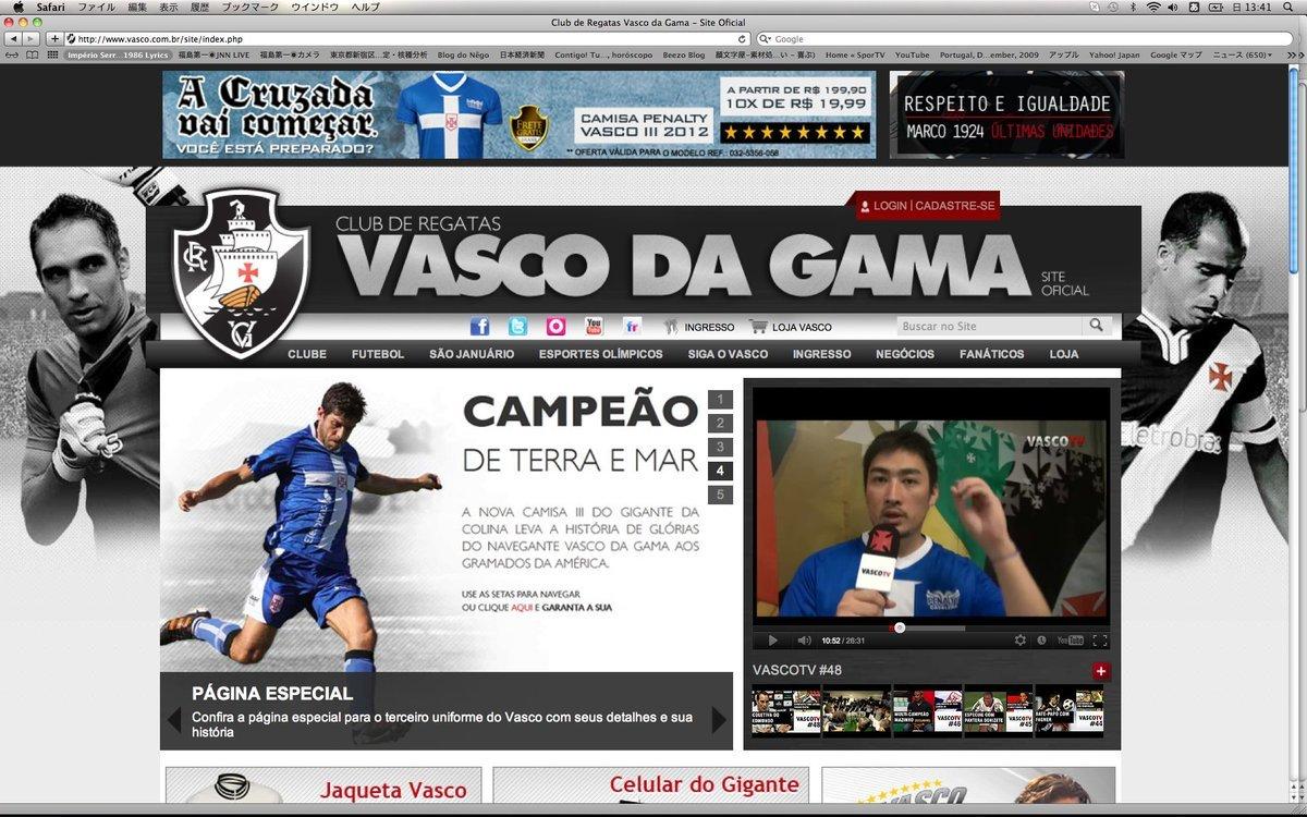 【証言動画シリーズ】17人目の証言者はC.R.VASCO DA GAMAの元スタッフ/ILHAの元運営者〜有名無名様々なブラジル人が語るケイタブラジルとは?#QuemehKeitaBrasil ?_b0032617_14340568.jpg