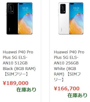 2020年7月 P30 Pro SIMフリー/グローバルモデル白ロム価格相場感_d0262326_17565928.png
