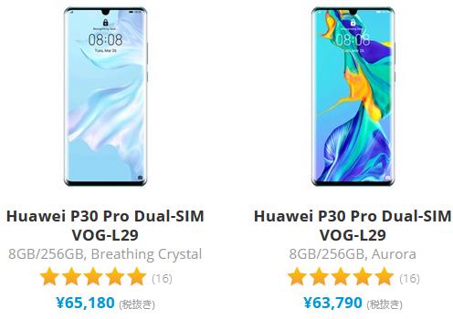 2020年7月 P30 Pro SIMフリー/グローバルモデル白ロム価格相場感_d0262326_18074689.png