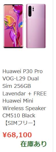 2020年7月 P30 Pro SIMフリー/グローバルモデル白ロム価格相場感_d0262326_18095304.png