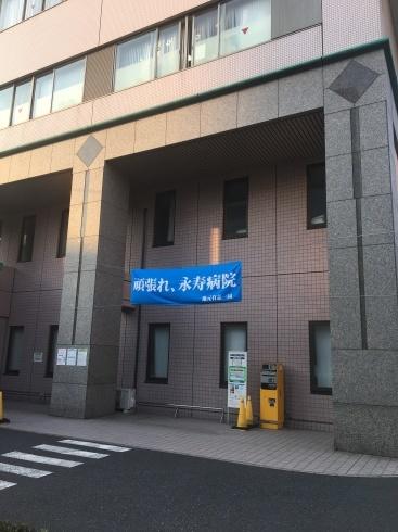 永寿総合病院の青い横断幕_e0000935_14480964.jpg
