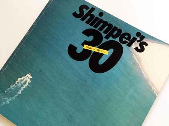 マッカーサーがいたであろうオフィスで「ゲイバーの徹底取材」なんて特集をしていたのは痛快だったと奥成達が書いた『Shimpei\'s 30 20歳への贈りもの』_e0000935_17513752.jpg