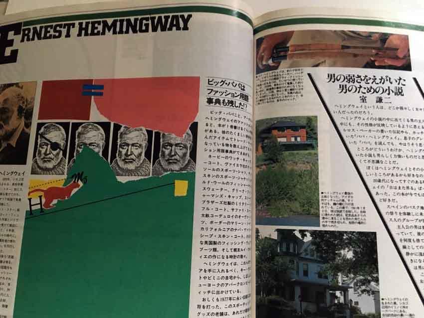 マッカーサーがいたであろうオフィスで「ゲイバーの徹底取材」なんて特集をしていたのは痛快だったと奥成達が書いた『Shimpei\'s 30 20歳への贈りもの』_e0000935_17514870.jpg