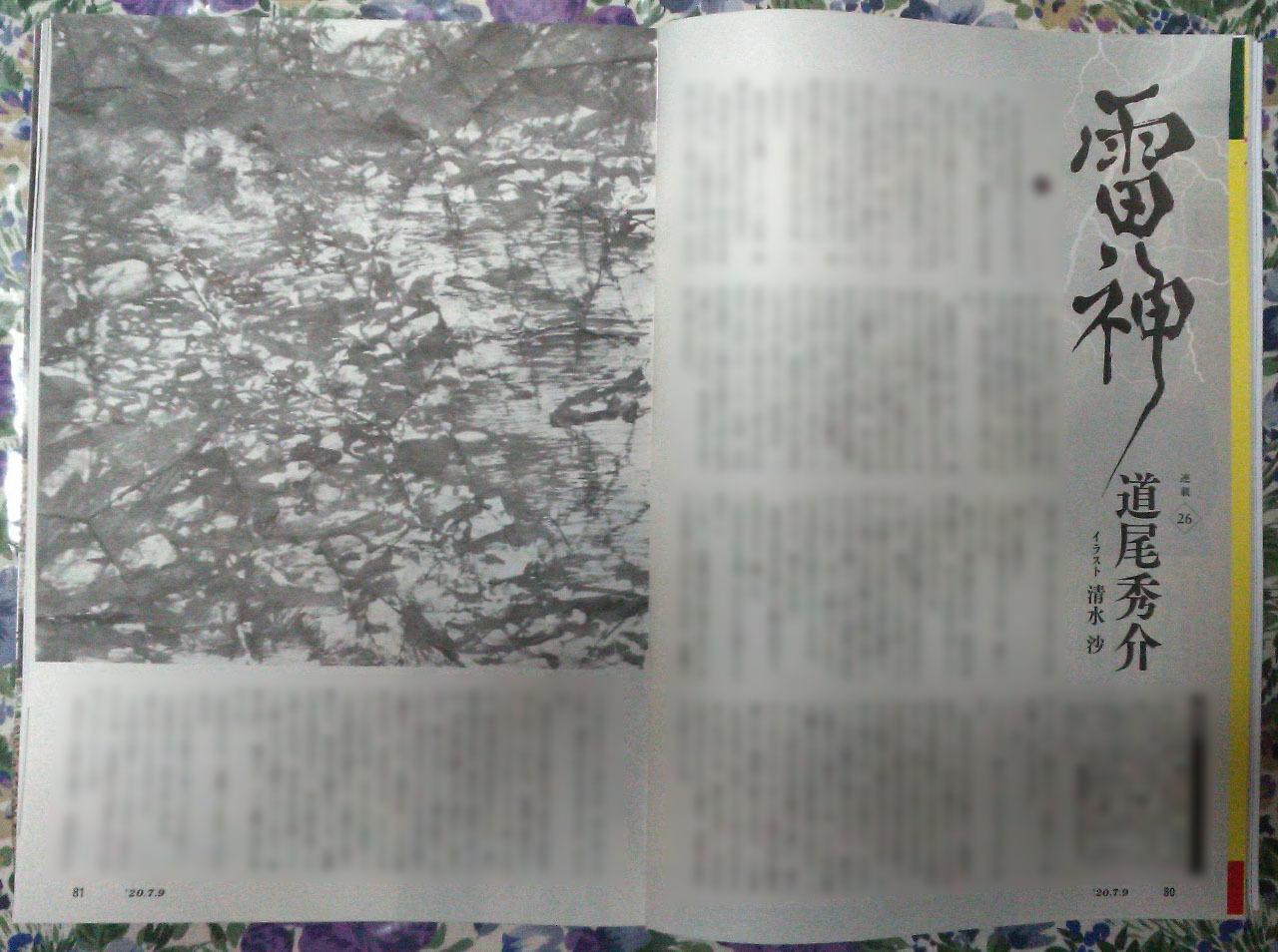 週刊新潮「雷神」挿絵 第26回_b0136144_22053090.jpg