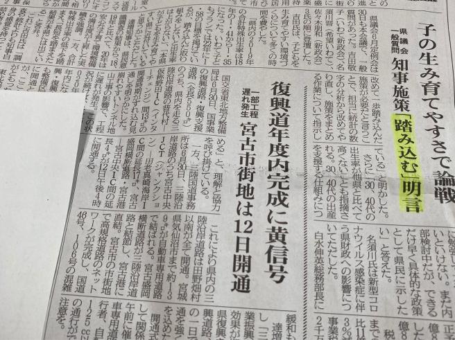 子どもを生み育てやすい環境づくりについて、知事に明言頂きました〜6月県議会定例会_b0199244_16425670.jpg