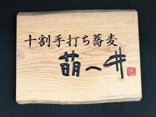 十割手打ち蕎麦 萌へ井_e0292546_06552287.jpg