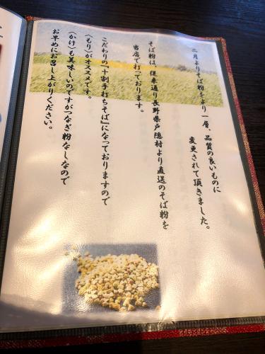 十割手打ち蕎麦 萌へ井_e0292546_06552916.jpg