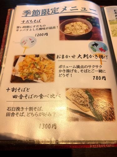 十割手打ち蕎麦 萌へ井_e0292546_06553052.jpg