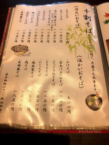 十割手打ち蕎麦 萌へ井_e0292546_06555911.jpg