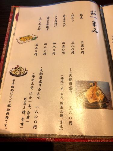 十割手打ち蕎麦 萌へ井_e0292546_06560441.jpg