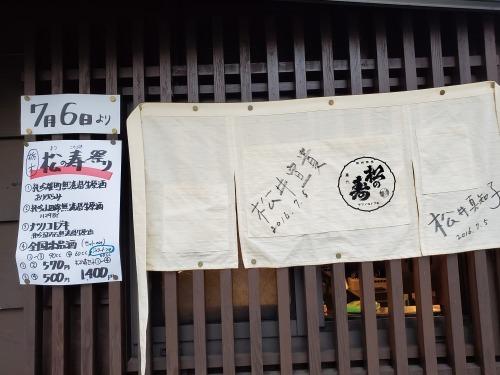 松の寿祭り 本日ランチより_a0310573_06291210.jpg