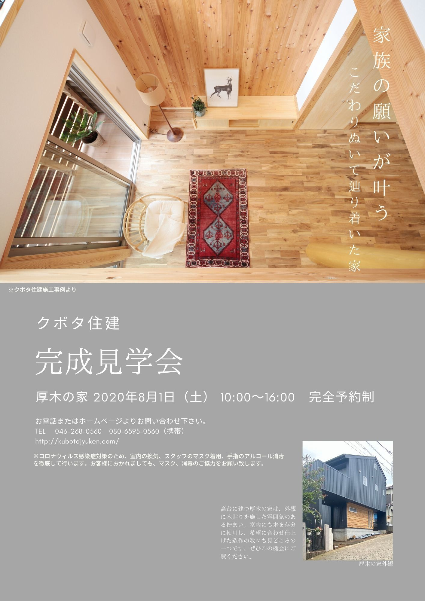 厚木市恩名の家 完成見学会_e0414680_14522432.jpeg