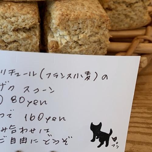 パンのプライスカード スマート仕様になりました_a0134394_11002873.jpeg
