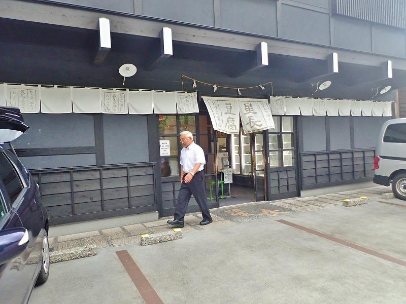 栃尾の老舗「豆腐店」へ_c0336902_12031043.jpg