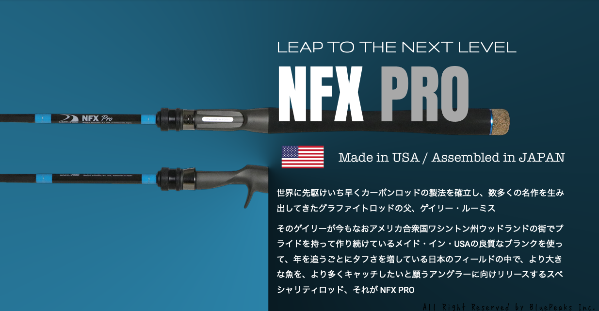 NFX PRO:商品紹介ページ公開開始のお知らせ_a0183304_08363283.png