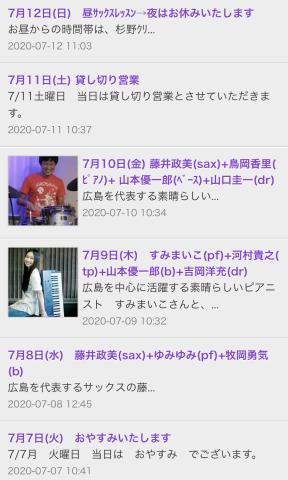 広島 Jazzlive Cominジャズライブカミン  7月7日は定休日です。_b0115606_10254847.jpeg