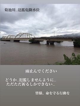 現在の菊池川の状況。_f0015517_13010085.jpg