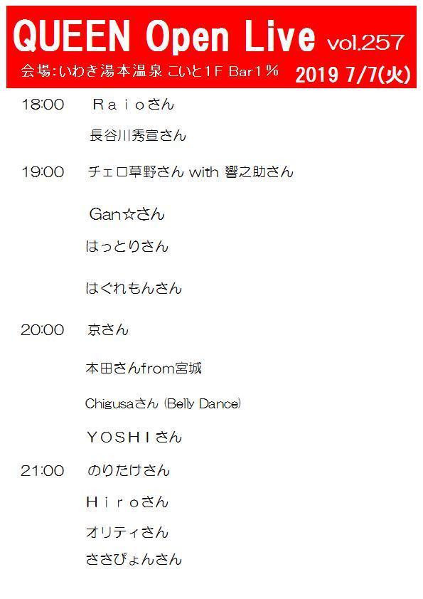 本日(7/7・火)は QUEEN Open Live vol.257@こいと1Fです!!_d0115919_09562542.jpg