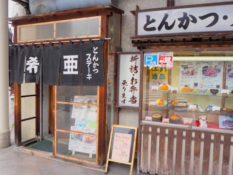 はんばーぐ定食:とんかつ・ステーキ亜希(青森市)_b0147224_042211.jpg