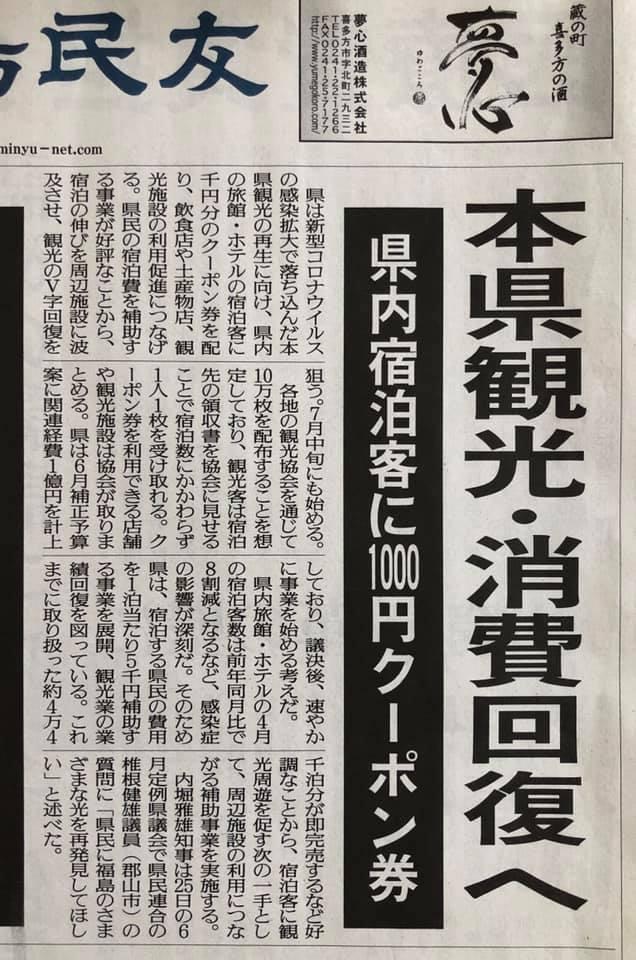 『代表質問新聞記事』_f0259324_10441099.jpg
