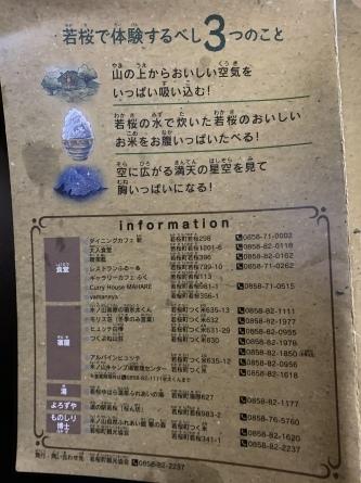 若桜冒険遊び大図鑑!完成!!_f0101226_19554771.jpeg