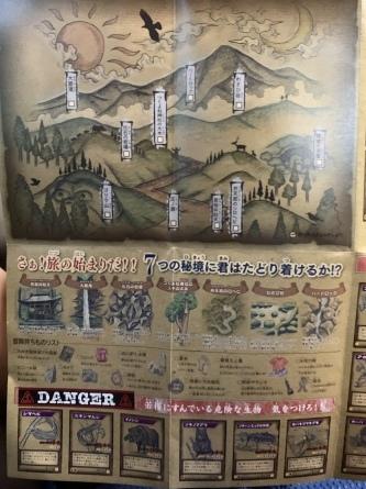 若桜冒険遊び大図鑑!完成!!_f0101226_19561370.jpeg