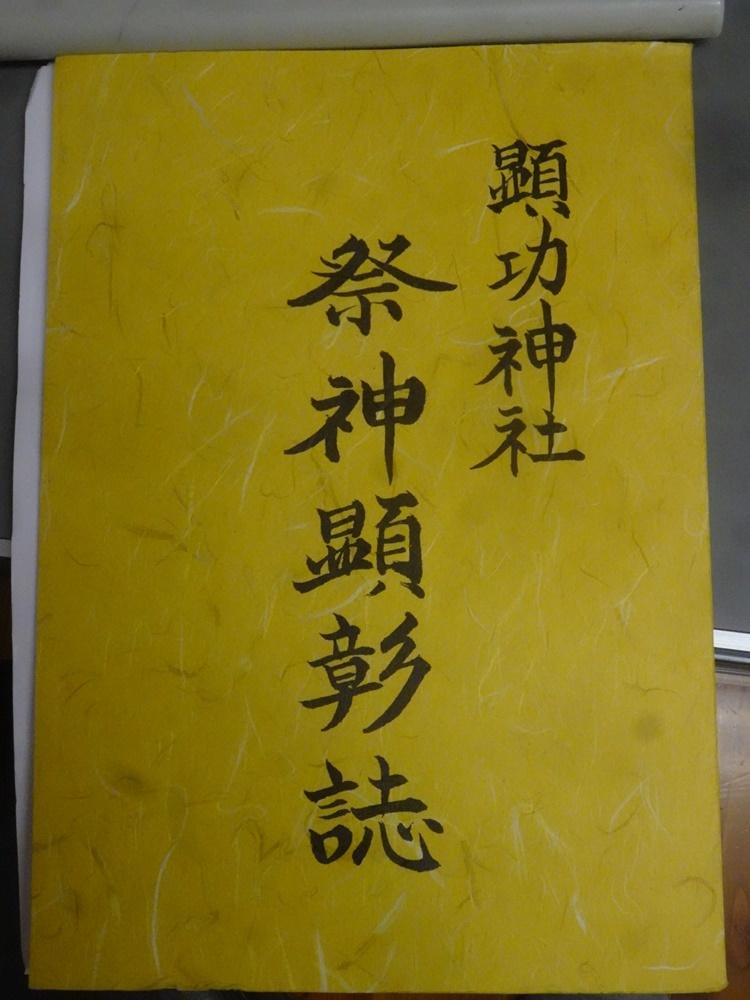 顕功神社例祭近づく_c0111229_19282262.jpg