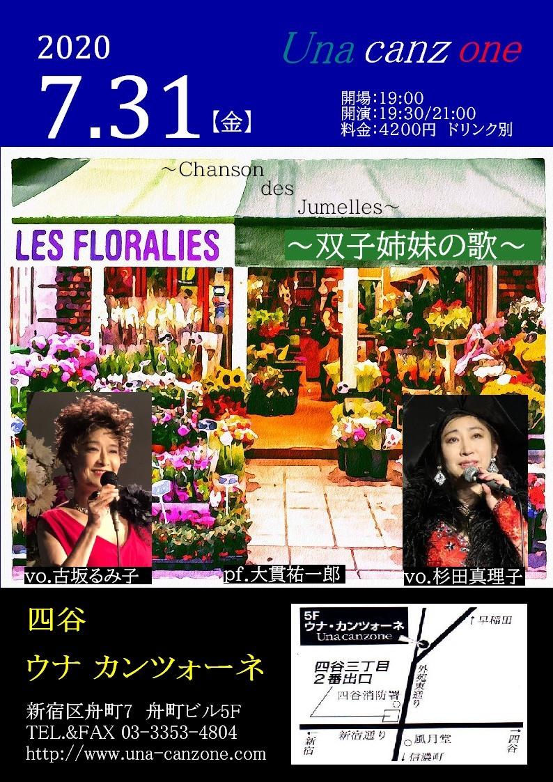 7月のライブ_e0048332_13301282.jpg