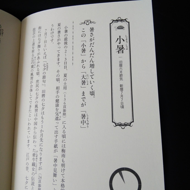200707 二十四節気「小暑」&新暦の七夕🎋_f0164842_21332178.jpg