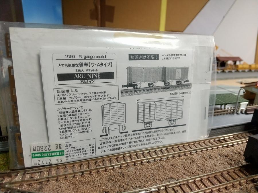 アルナイン とても簡単な貨車【ワ・Aタイプ】_f0100844_21164279.jpg