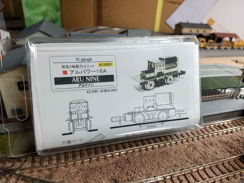 アルナイン とても簡単な貨車【ワ・Aタイプ】_f0100844_21165502.jpg